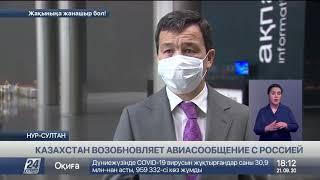 Первый рейс из казахстанской столицы в Россию вылетит 23 сентября