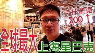 【Vlog】全球最大!! 上海星巴克旗艦店 帕拉迪西 咖啡豆〈羅卡Rocca〉