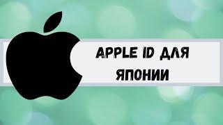 Робимо Apple ID/Icloud для Японії без способу оплати.
