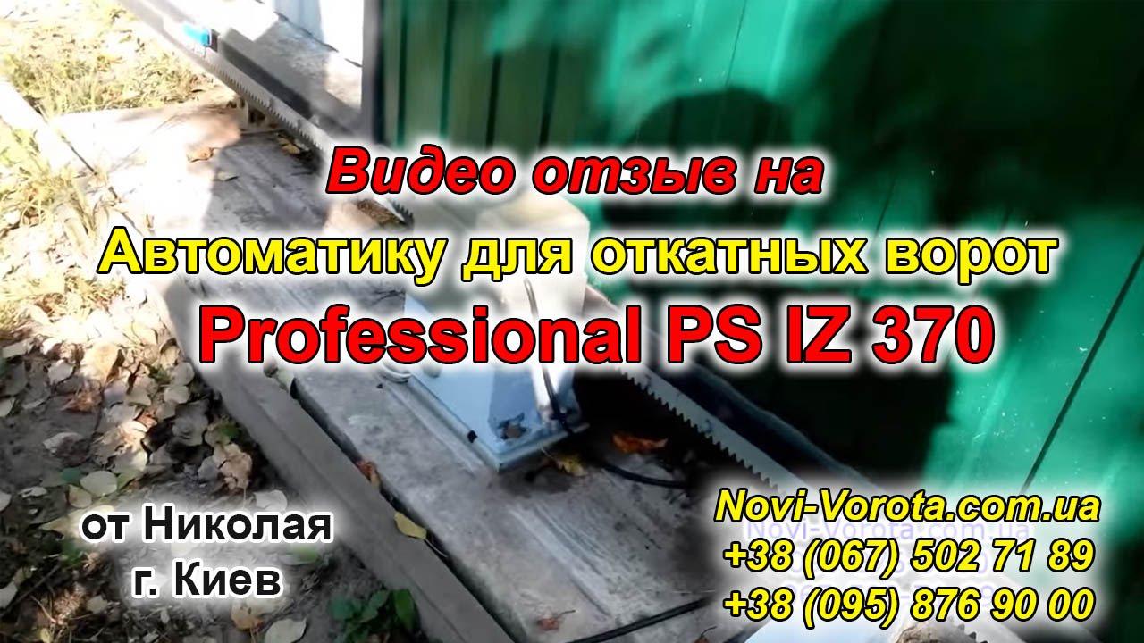 Dag Prima Монтаж откатных ворот 12 метров Wisniowski - YouTube