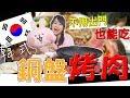 【懶懶の路】不出門也能吃到韓式烤肉  什麼!差點吃到被壞人帶走?