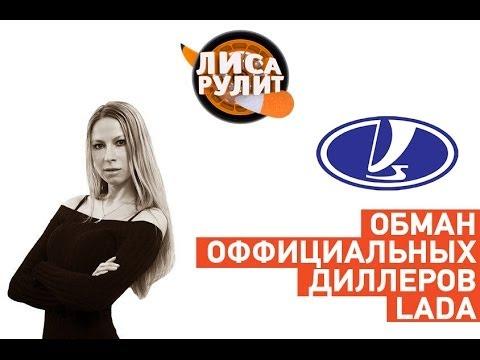 Лиса рулит - Обман официальных дилеров Лада - АВТО ПЛЮС