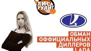 видео Официальный дилер Ford в Москве