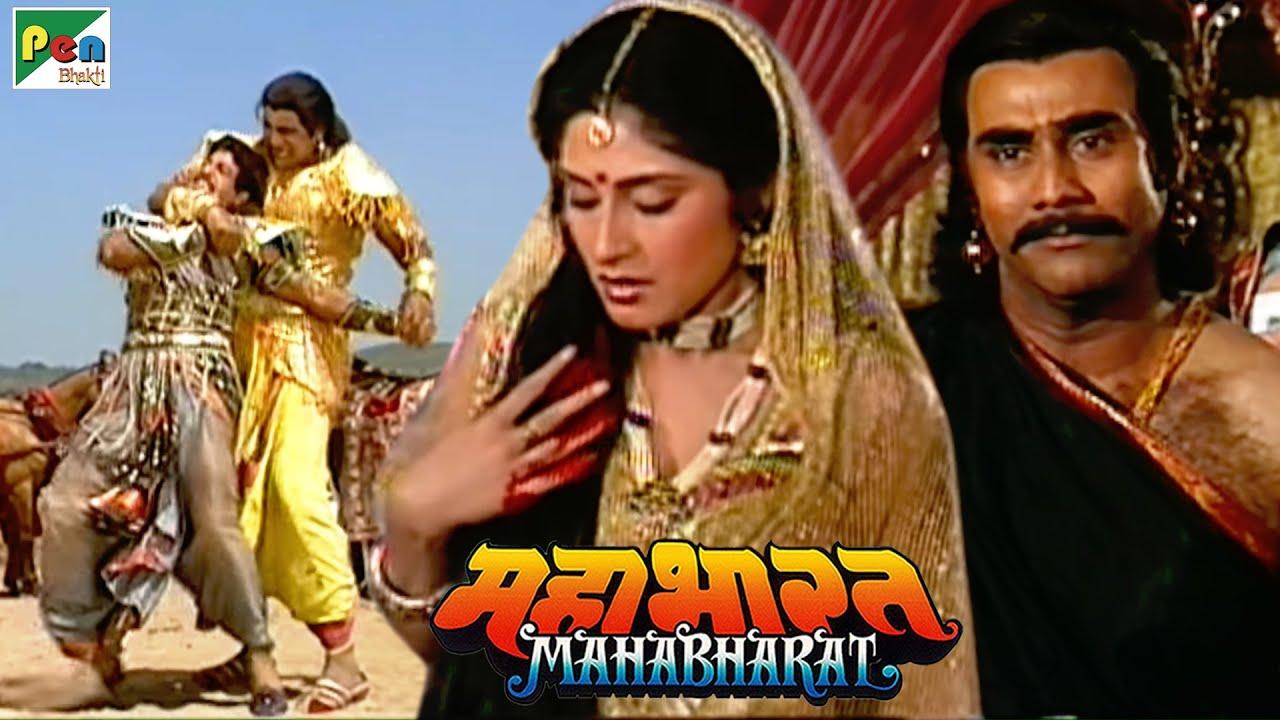 Download Mahabharat (महाभारत) | B.R. Chopra | Pen Bhakti | Episodes 88, 89, 90