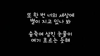 IU 아이유 Love poem 가사 Lyrics