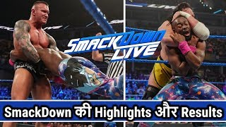 WWE Smackdown Highlights in Hindi & Results. 20 March 2019. Kofi Kingston Gauntlet Match Randy Orton