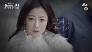Teaser - Woman of Dignity 2