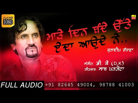 ਮਾੜੇ ਦਿਨ 🔴 MADE DIN 🔴 KULDEEP RANDHAWA Lyrics SAAB PANGOTA Music DK 🔴 NEW AUDIO SONG 2018