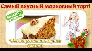 Вкусный морковный торт. Морковный торт пошагово с фото. Оксана Мицкевич.