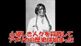 アメリカの歴史は戦いから始まった・・・心優しきインディアンの討伐