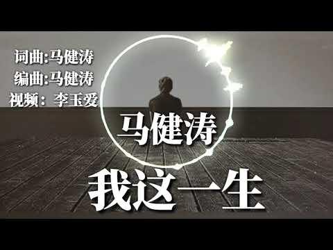 🎵❤马健涛一曲【我这一生】单曲循环播放听了十遍也不厌!❤