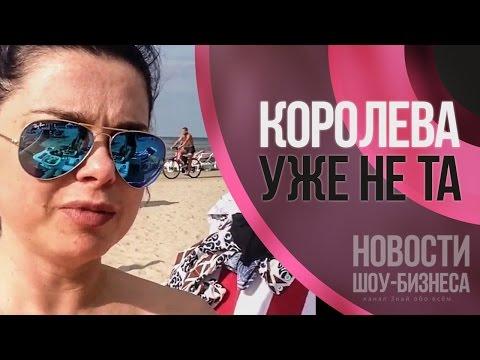 Наташа Королева заметно постарела   Новости шоу бизнеса - Видео онлайн