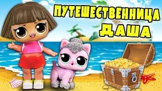 Фото Даша Путешественница или как куклы ЛОЛ сюрприз на море собирались