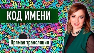 Код имени. Ольга Герасимова