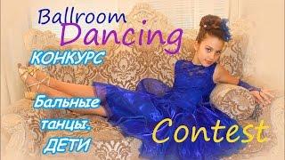 Конкурс бальных танцев. Дети. Ballroom dancing. Сontest. Children.