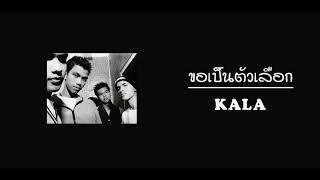 ขอเป็นตัวเลือก - KALA [music audio]