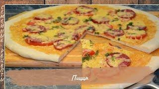 Домашняя ПИЦЦА в духовке – не хуже чем в пиццерии! Простой, пошаговый рецепт [Семейные рецепты]