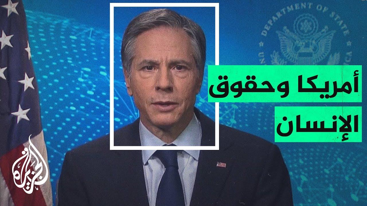 شاهد| كلمة وزير الخارجية الأمريكي أمام مجلس حقوق الإنسان المنعقد في جنيف  - 12:00-2021 / 2 / 24