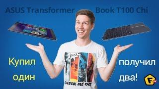 Обзор трансформера ASUS Transformer Book T100 Chi. ✔ Windows-ноутбук и планшет одновременно(Цена, отзывы и характеристики: ✓ http://fotos.ua/asus/t100chi-fg003b.html ASUS Transformer Book T100 Chi — это трансформер, который, по..., 2015-05-31T15:00:00.000Z)