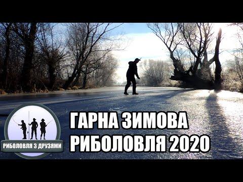 Гарна РИБАЛКА ЗИМОЮ. Сезон зимової риболовлі 2020 з льоду відкрито