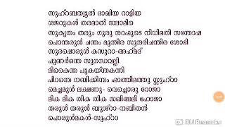 സുഹ്റ ബത്തൂൽ mappila malayalam song lyrics zuhra bathool