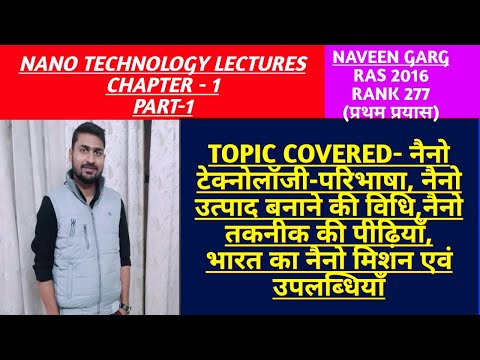 Nano Technology C1P1 RAS science videos-What is nano Technology, generations of nano Technology,