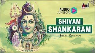 Shivam Shankaram | Sanskrit Devotional Audio Jukebox 2018 | Ajay Warrior | Nanditha | Sanskrit