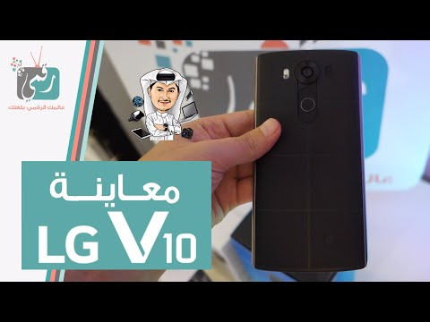 ال جي في 10 | LG V10 | فتح صندوق ومعاينة الهاتف