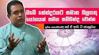 ඔබේ කෙන්දරයට සමාන බලගතු යෝගයක් සමග සම්බන්ද වෙන්න | Piyum Vila | 27-05-2019 | Siyatha TV Thumbnail