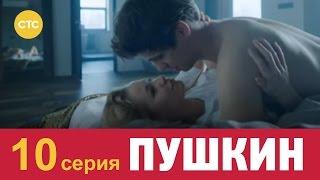 Пушкин 10