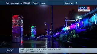 Тушите ЦветСвет: последнее световое шоу на набережной