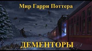 Энциклопедия по миру Гарри Поттера - ДЕМЕНТОРЫ.