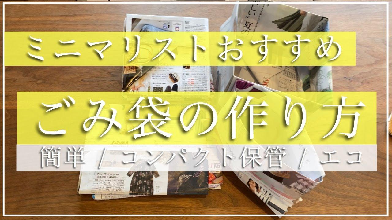 【ミニマリスト】おすすめ!ごみ袋の作り方 【コンパクト】大容量  厚手で丈夫 大サイズ 小サイズ ミニマリスト 主婦