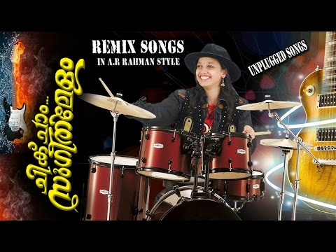 Malayalam Film Songs Remix | Chik Cham Sangeetha Melam | Malayalam Old Songs Unplugged