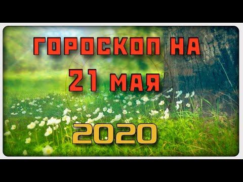 ГОРОСКОП НА 21 МАЯ 2020 ГОДА / Отличный гороскоп на каждый день / #гороскоп