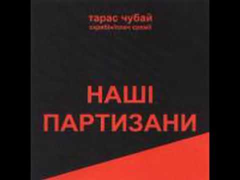 Наші Партизани   Project  Тарас Чубай & Скрябін