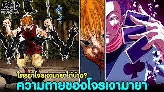 hunter-x-hunter-ความตายของโจรเงามายา-ใครเป็นคนฆ่าโจรเงามายา-komna-channel
