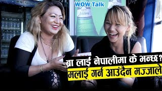 ब्रा लाई नेपालीमा के भन्छ?-मलाई गर्न आउंदैन मज्जाले| Sarswati Lama | Wow Talk | Wow Nepal