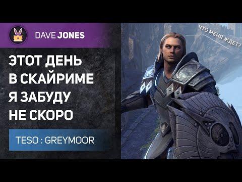 Один день в The Elder Scrolls Online : Greymoor или впечатления от ТЕСО в 2020 / Выпуск 1