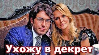 Андрей Малахов станет отцом в первый раз. Малахов уходит в декретный отпуск