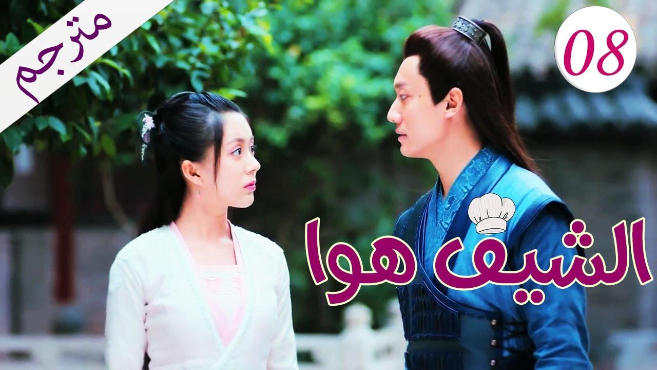 الحلقة 08 من مسلسل ( الشيـف هـوا | Chef Hua) مترجم