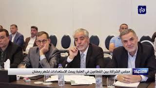 مجلس الشراكة بين القطاعين في العقبة يبحث الاستعدادات لشهر رمضان (22-4-2019)