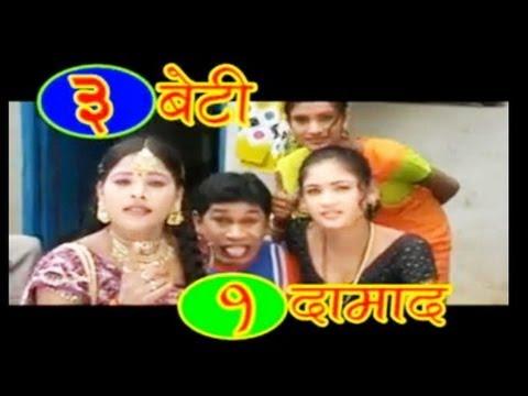 Chhattisgarhi Song - Teen Beti Ek Damad -...