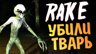 Rake Multiplayer - Убили Рейка!!!