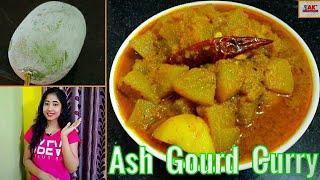 মাংসৰ দৰে কোমোৰাৰ তৰকাৰীৰ সোৱাদ লওক Ash Gourd Curry Recipe by Ankita