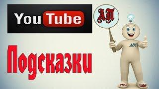 видео: Как добавить подсказки на видео в Ютубе (Youtube)?