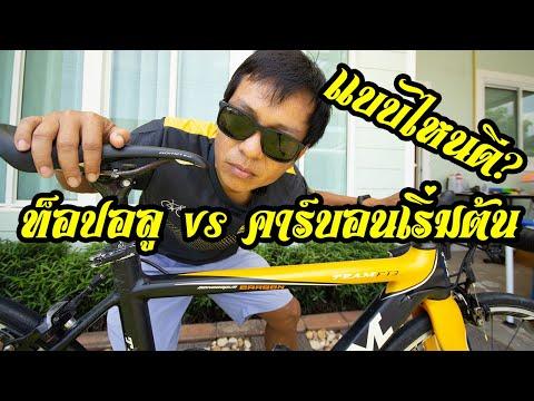 เฟรมจักรยานท็อปอลู หรือ คาร์บอนเริ่มต้นดี? คลิปนี้มีคำตอบ! | รู้จักวัสดุเฟรมจักรยาน