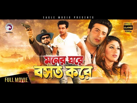 Bangla Movie | Moner Ghore Bosot Kore | Shakib Khan, Apu Biswas | Eagle Movies(OFFICIAL)
