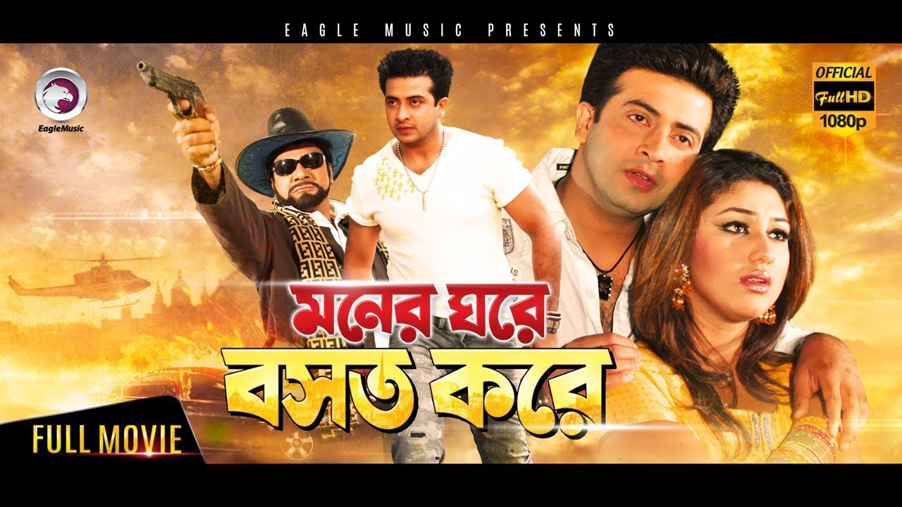 Bangla Movie | Moner Ghore Bosot Kore | Shakib Khan, Apu Biswas | Eagle Movies(OFFICIAL)