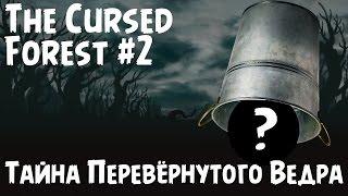 The Cursed Forest #2 - Тайна Перевёрнутого Ведра